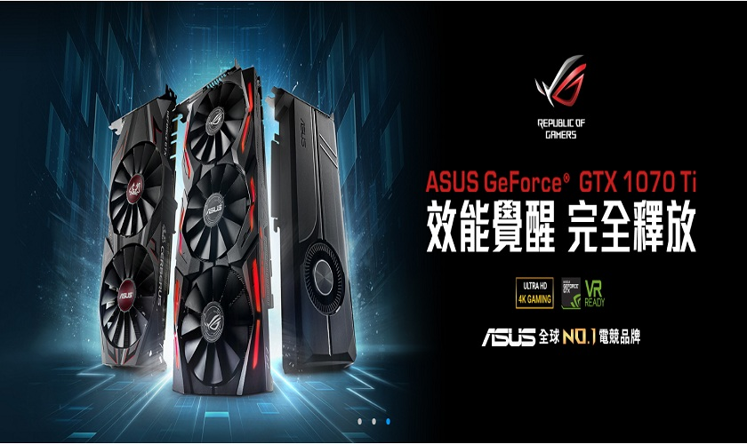 ROG Strix GeForce® GTX 1070 Ti 8GB 進階版本